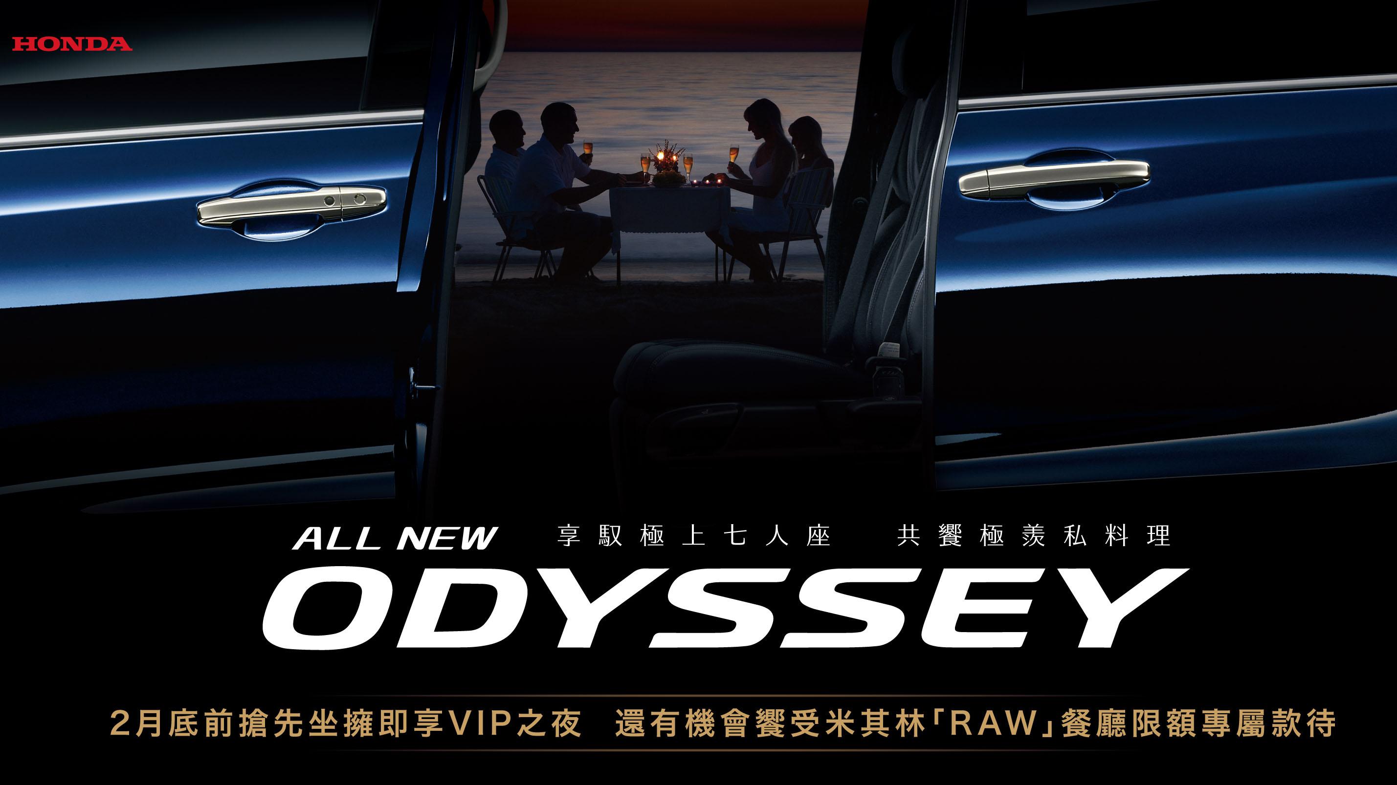 小改款 Honda Odyssey 預售 162.9 萬起 入主就抽 RAW 米其林大餐
