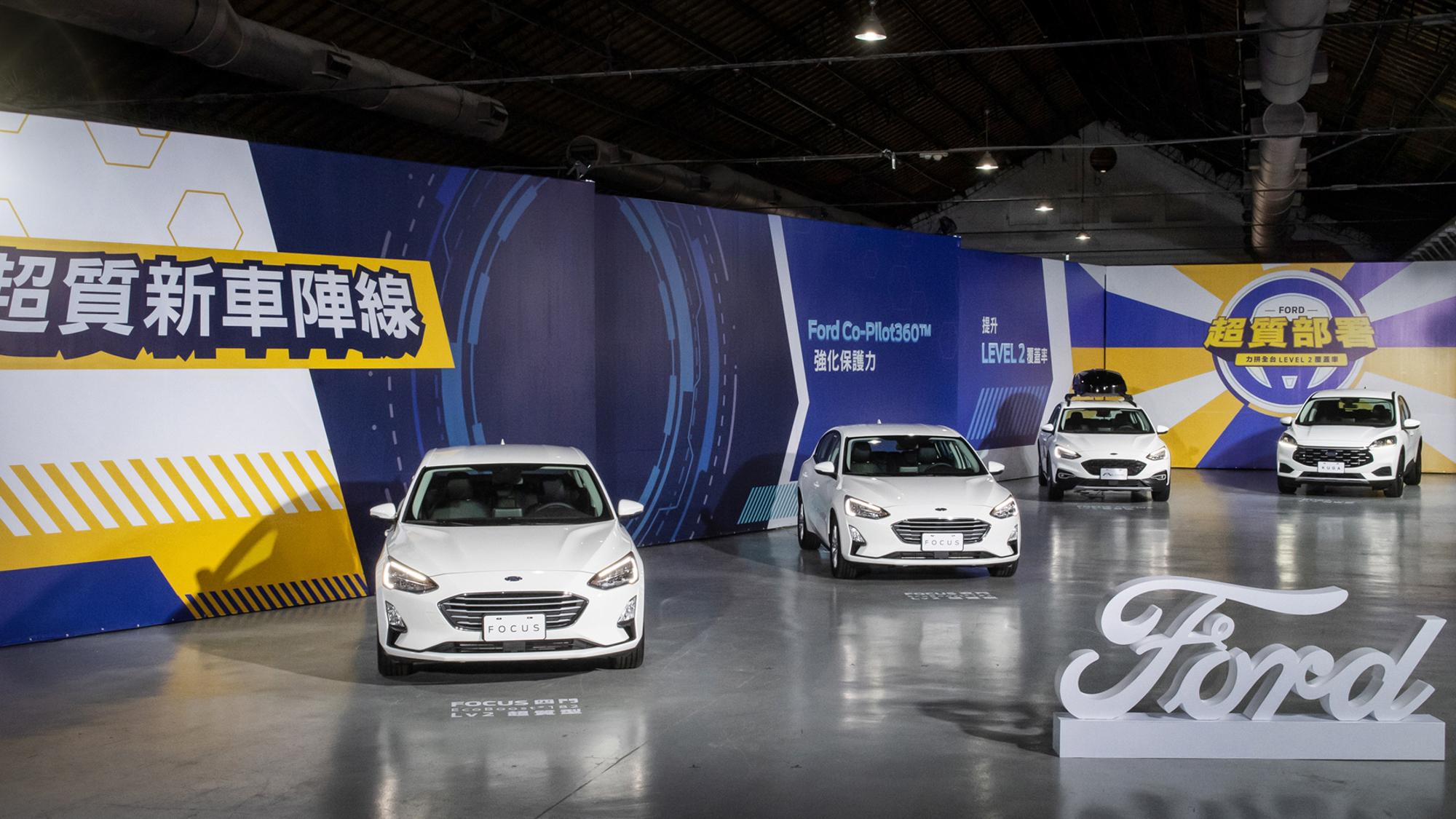 Ford Focus / Kuga 超質型車系推出!主打 Level 2 輔助科技力拼安全「超值」