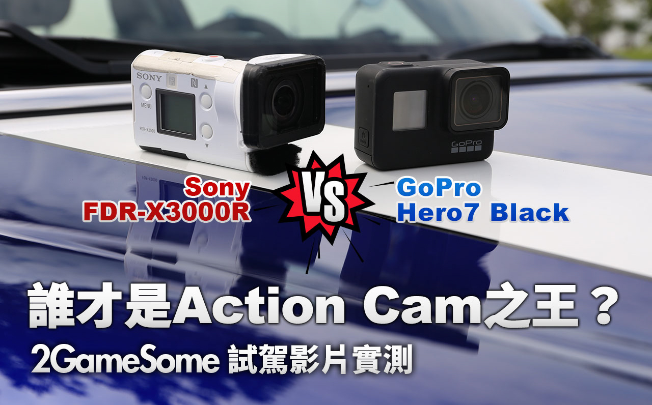Action Cam 之王?Sony FDR-X3000 & GoPro Hero 7 Black 實測誰勝出?