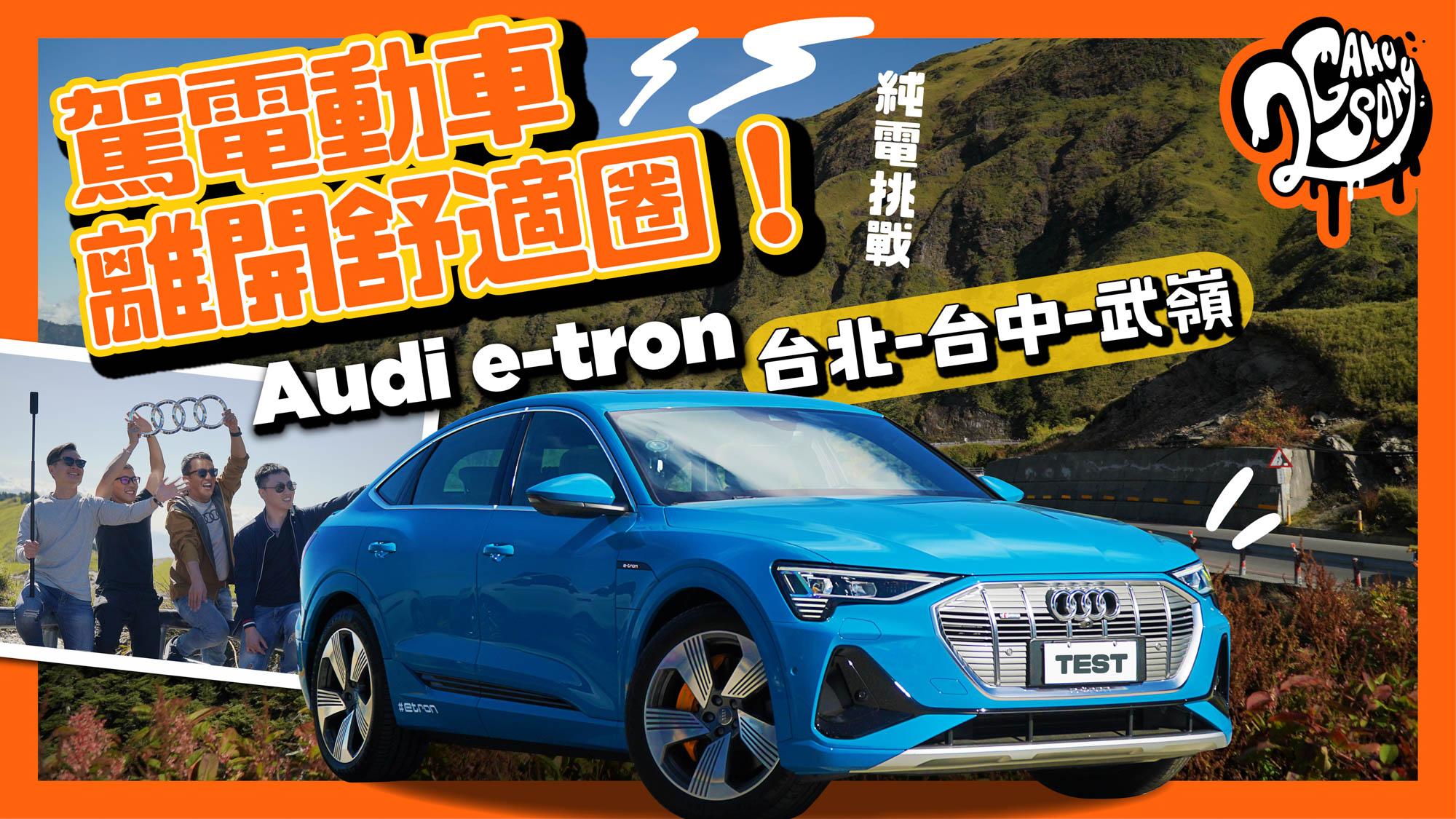 駕電動車離開舒適圈!Audi e-tron 台北-台中-武嶺 純電挑戰