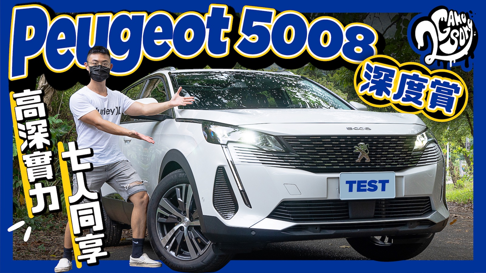 ▲ Peugeot 5008 深度賞|高深實力,七人同享!