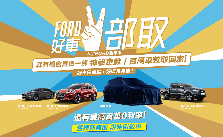 「Ford好車二部取」回饋活動登場 入主 Ford 全車系有機會抽百萬車款或神秘新車,再享最高百萬零利率。