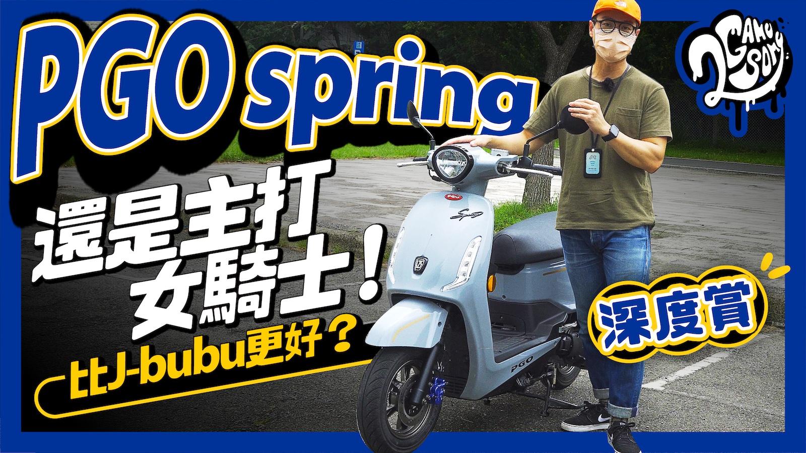 PGO Spring 深度賞|還是主打女騎士!跟 J-bubu 比起來更好嗎?