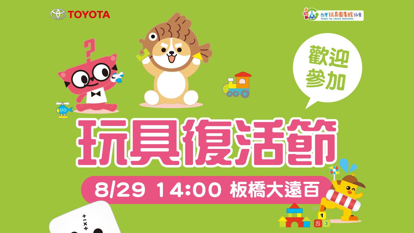 Toyota玩具復活節 8/29 登場,東森 YOYO 哥姐將現身