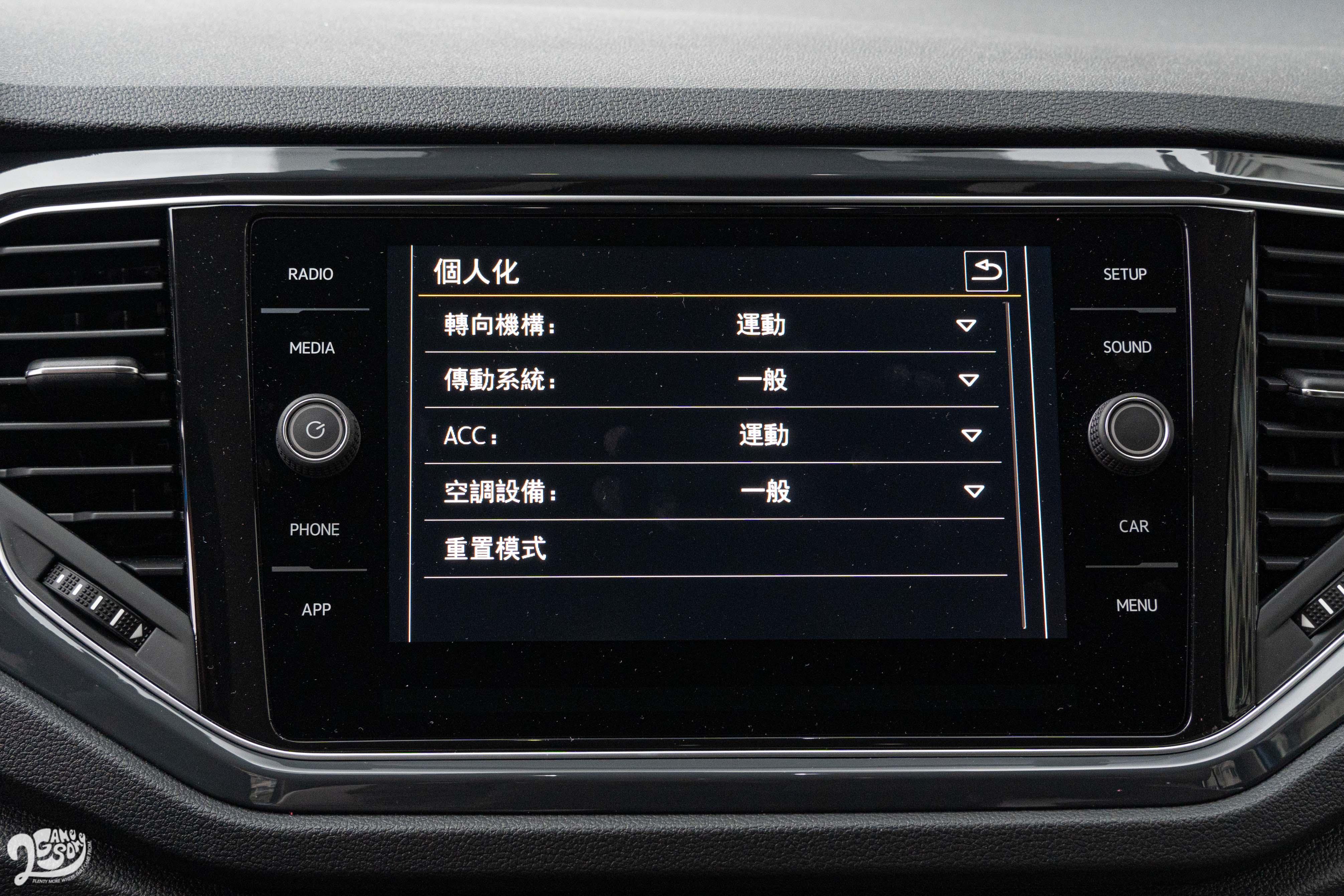 個人化駕駛模式可以針對轉向、換檔反應、ACC 系統作動邏輯、空調系統等加以獨立控制。