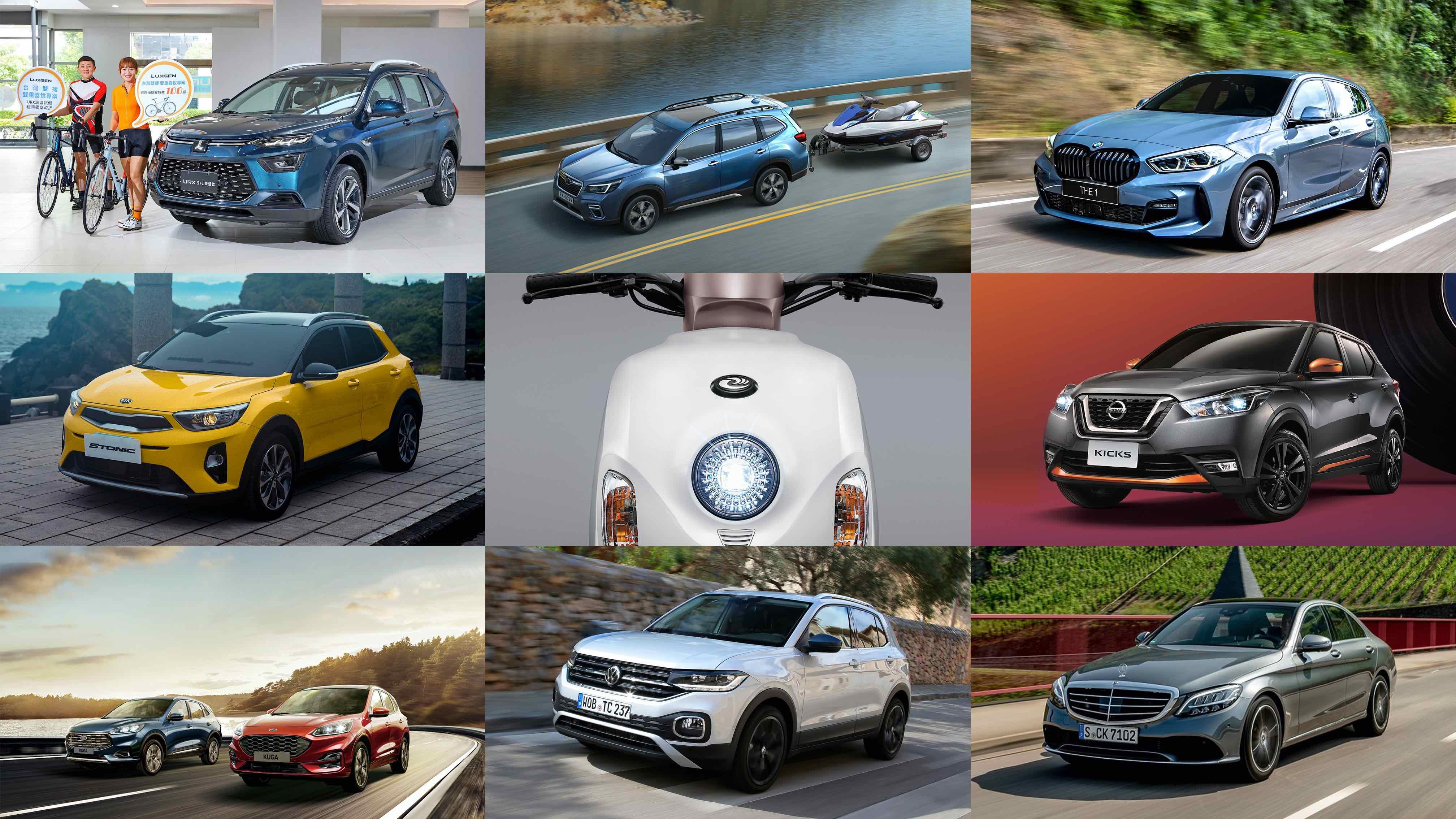 2020 年 9 月汽機車優惠總整理,購車、回廠看這最便宜!