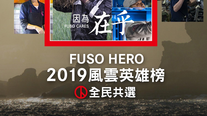Fuso Hero 風雲英雄榜,選出你的 Fuso 英雄!