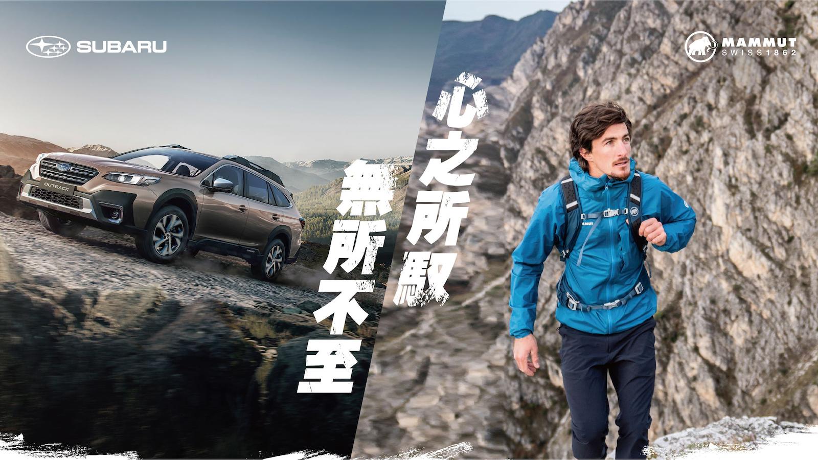 Subaru、Mammut 首度合作 試乘 Outback 抽萬元商品兌換券