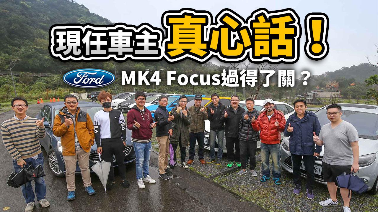 現任車主【真心話】!MK4 Focus過得了關?