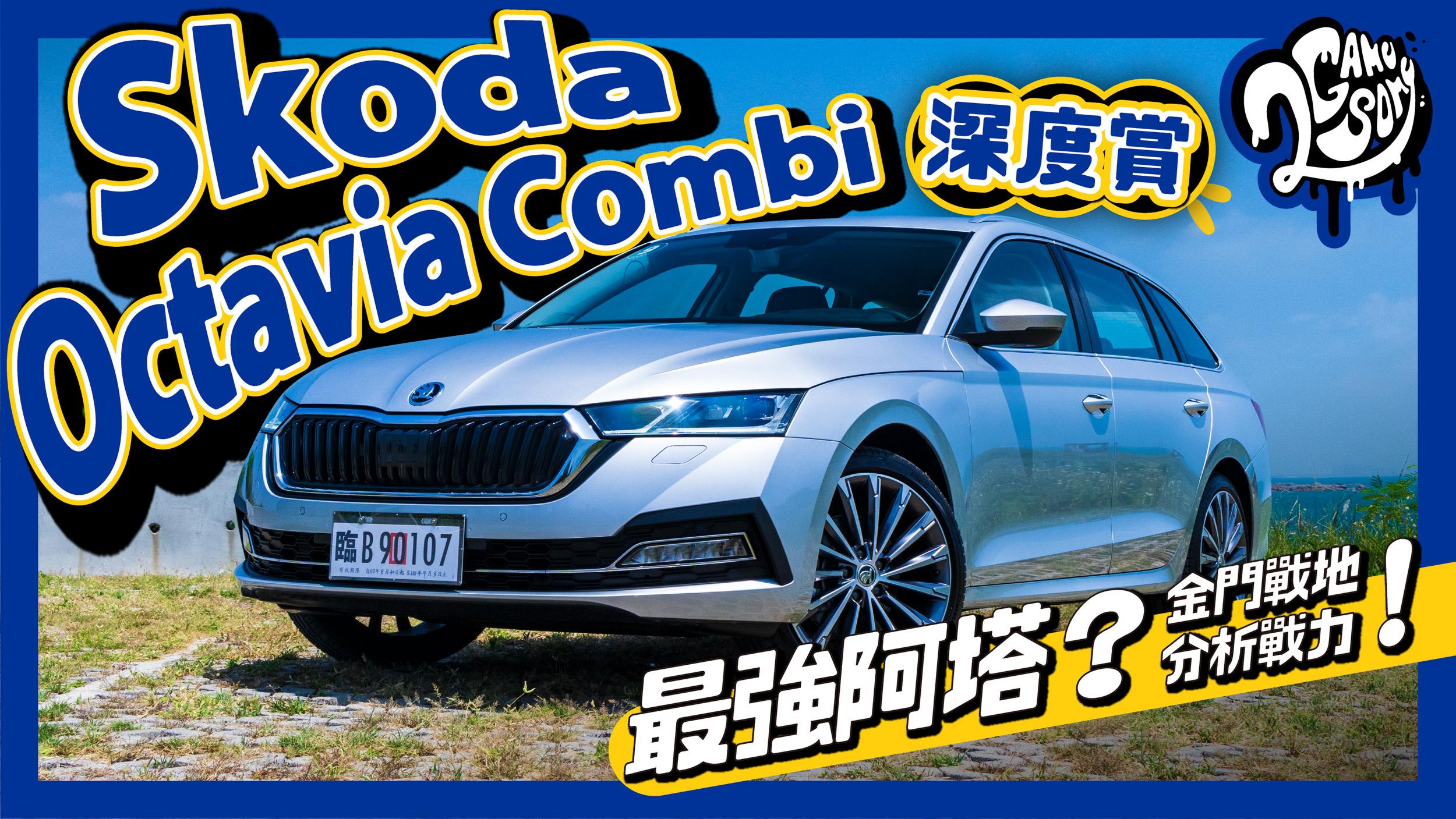 ▲ Skoda Octavia Combi 深度賞|最強阿塔?金門戰地分析戰力!