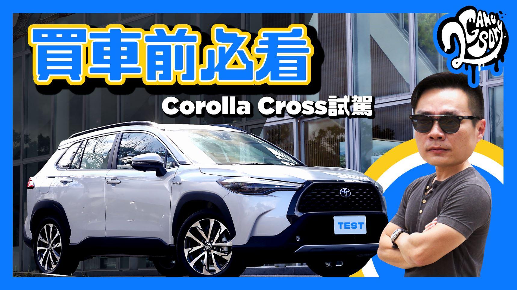 ▲ 預約 CUV 銷售王!十分鐘告訴你 Toyota Corolla Cross 所有必知重點