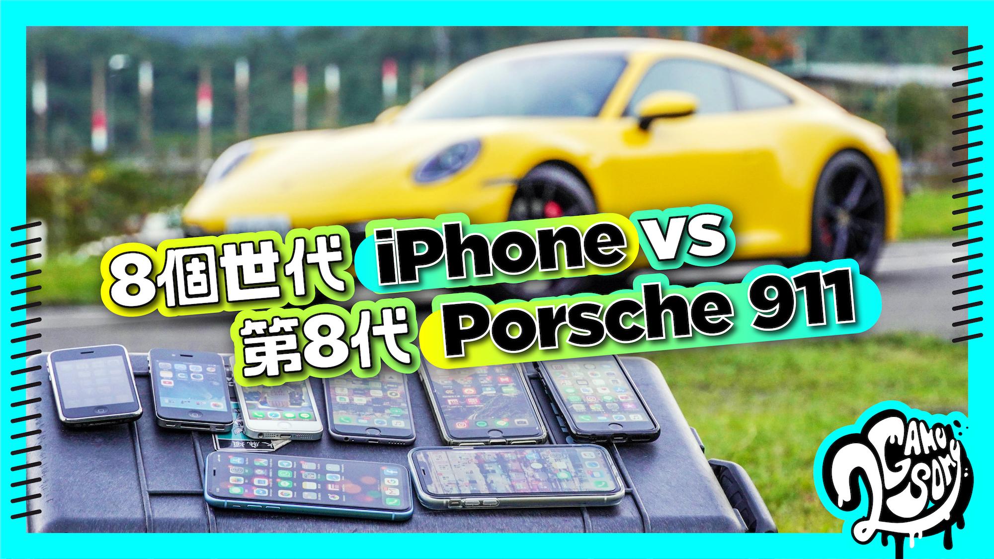 見證第八代 911 的進化!用 iPhone 3~11 八個世代哀鳳拍給你看!