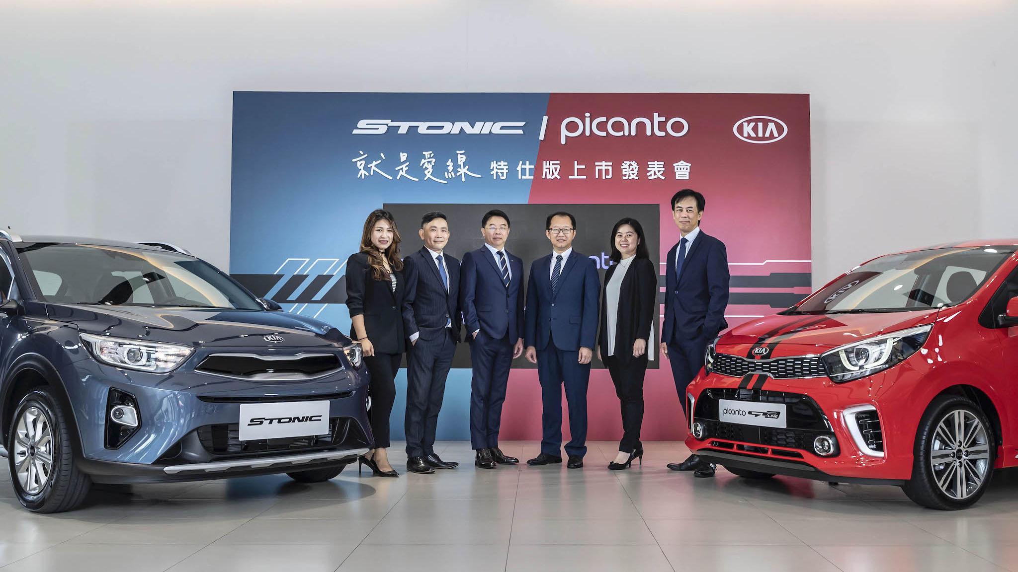 Kia Picanto / Stonic就是愛線特仕版內外升級,限時優惠 61.9 萬起