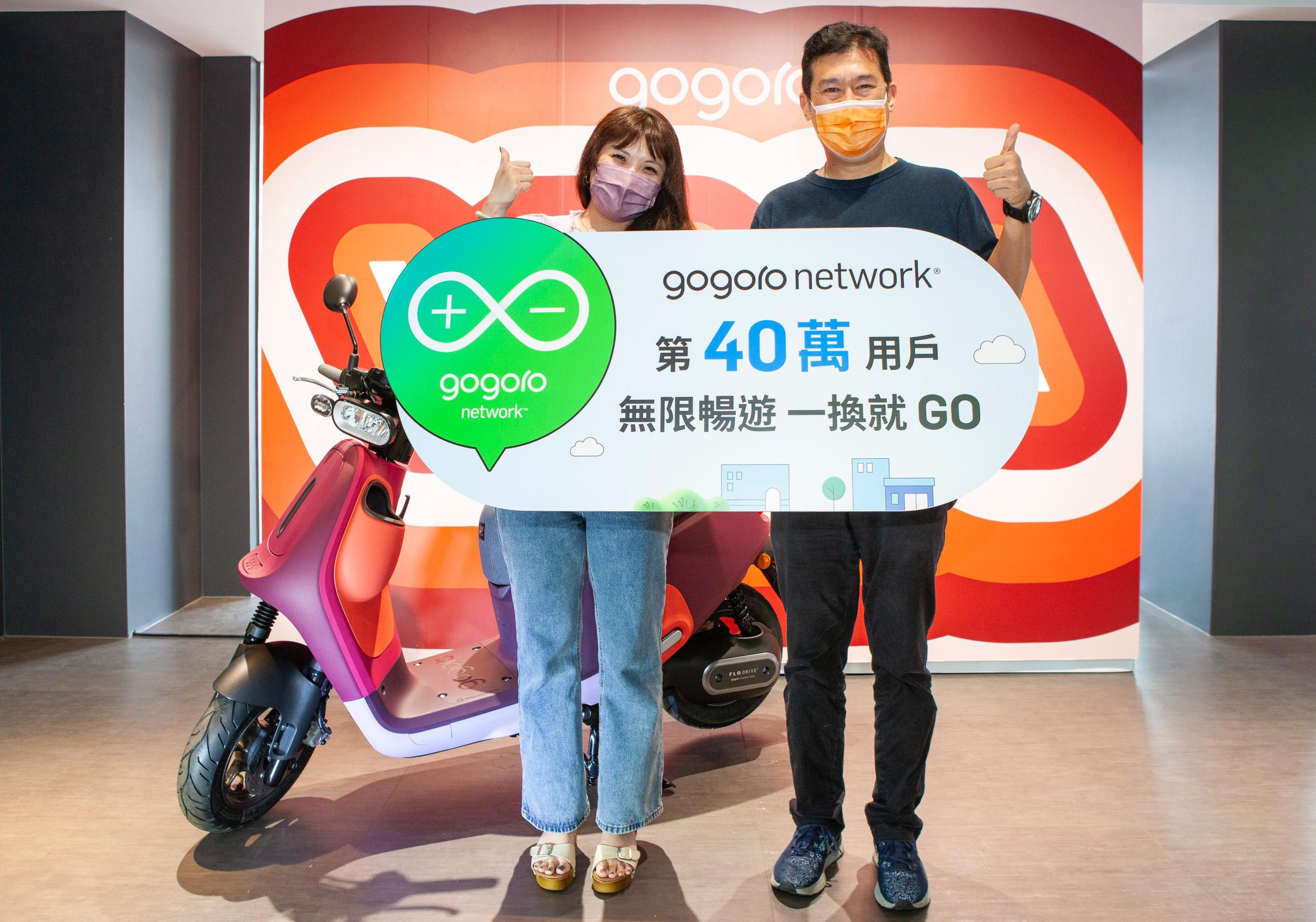 Gogoro Network 第 40 萬用戶誕生,獨享「年年 $0 元騎到飽」終身免繳電池資費。