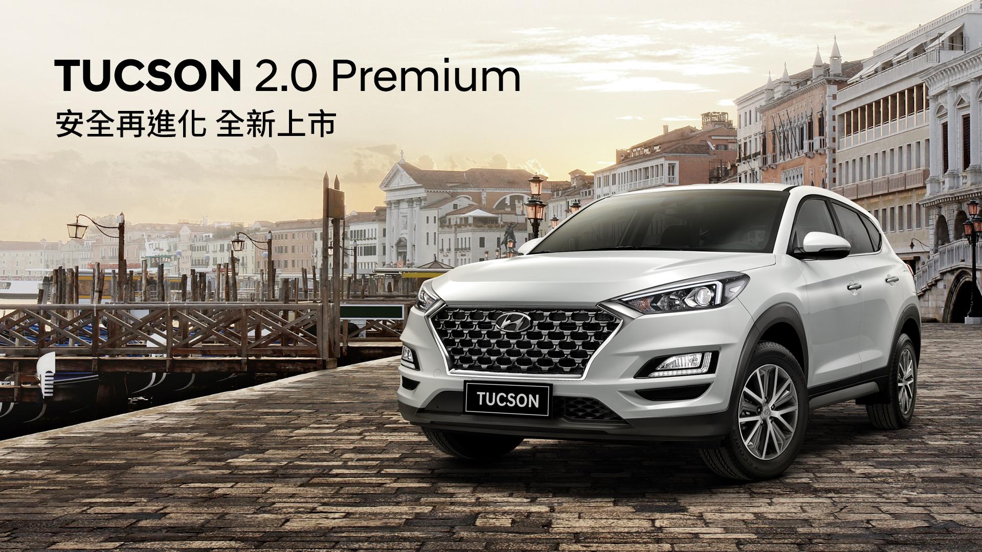 主打 CP 值,Hyundai Tucson 2.0 Premium豪華型 89.9 萬秀誠意