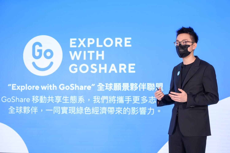 GoShare 新事業總監姜家煒說明 GoShare 2020 年全新策略佈局,成立「Explore with GoShare 全球願景夥伴聯盟」,透過 GoShare 的移動共享生態系,攜手更多的全球夥伴。