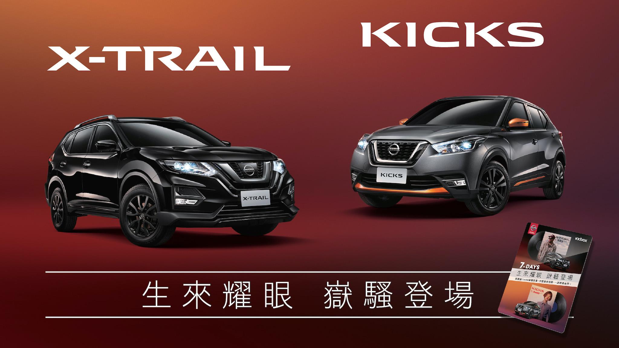 Nissan X-Trail、Kicks「嶽騷特仕車」74.9 萬起限量發售