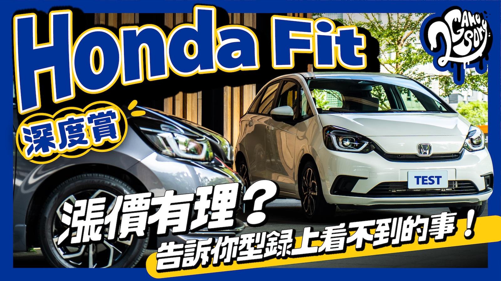 Honda Fit 深度賞|漲價有理?告訴你型錄上看不到的事!