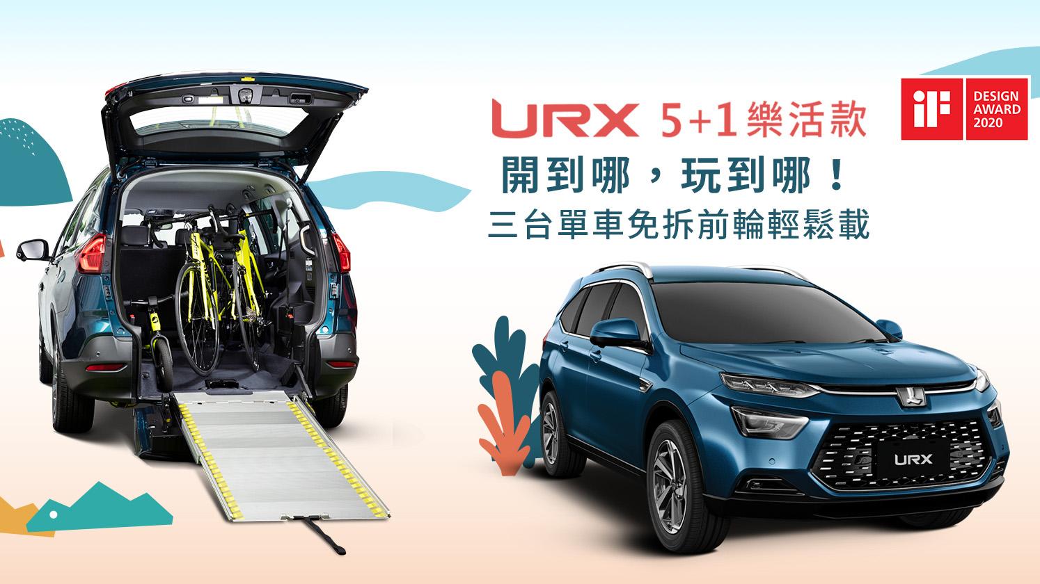 Luxgen 囊括國內外設計大獎,URX 再獲 2020 金點設計獎