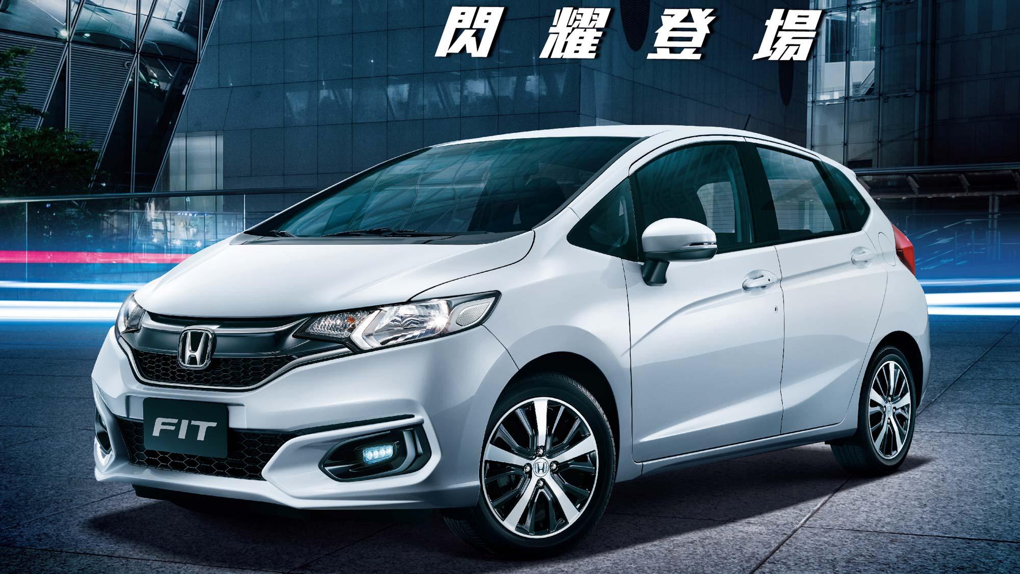 2020 年式 Honda Fit 登場!加裝 LED 晝行燈與自動頭燈
