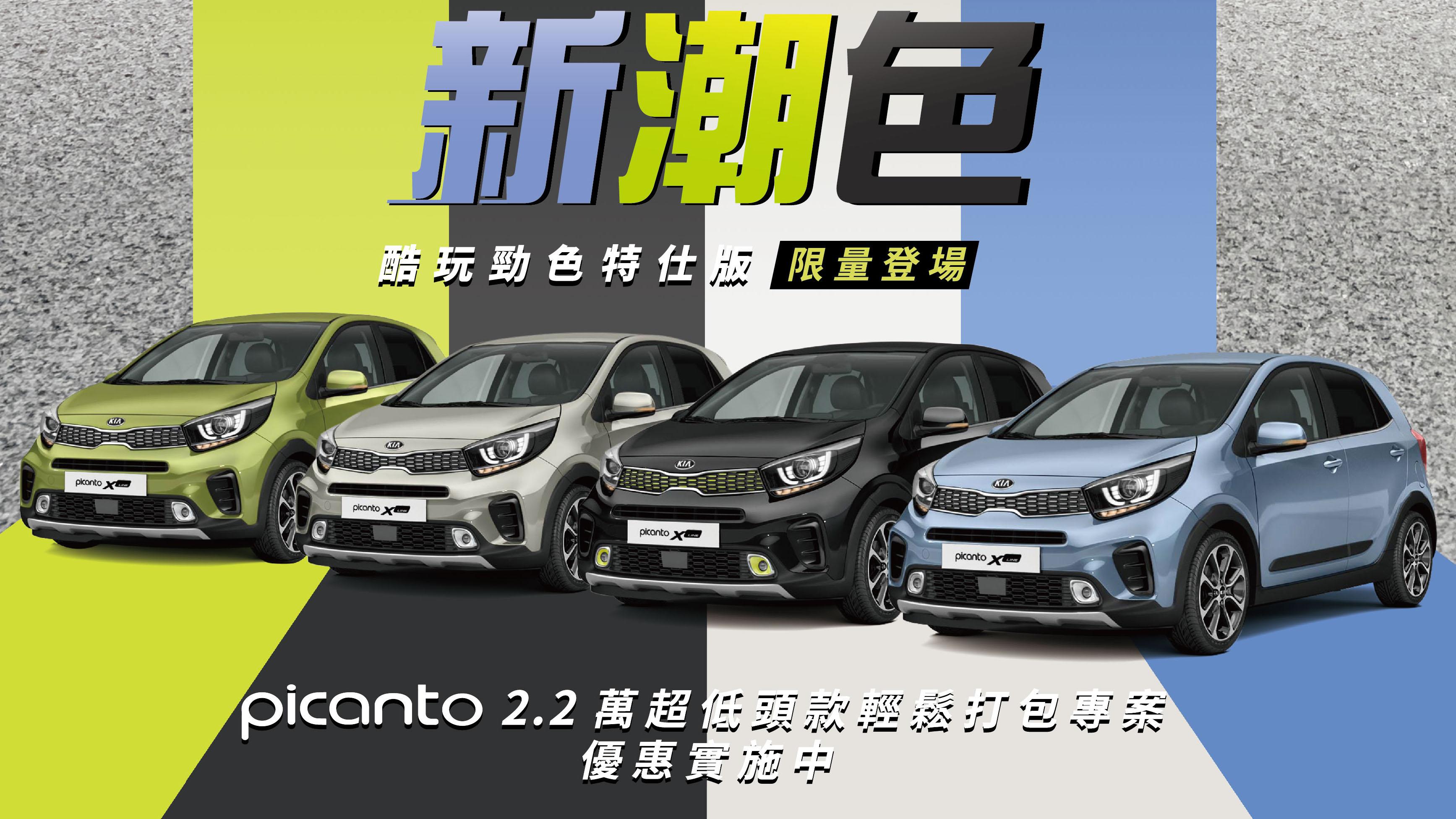【 Kia 最新優惠看這裡】Picanto 超低頭款 2.2 萬開回家,月付 7,288 元起!