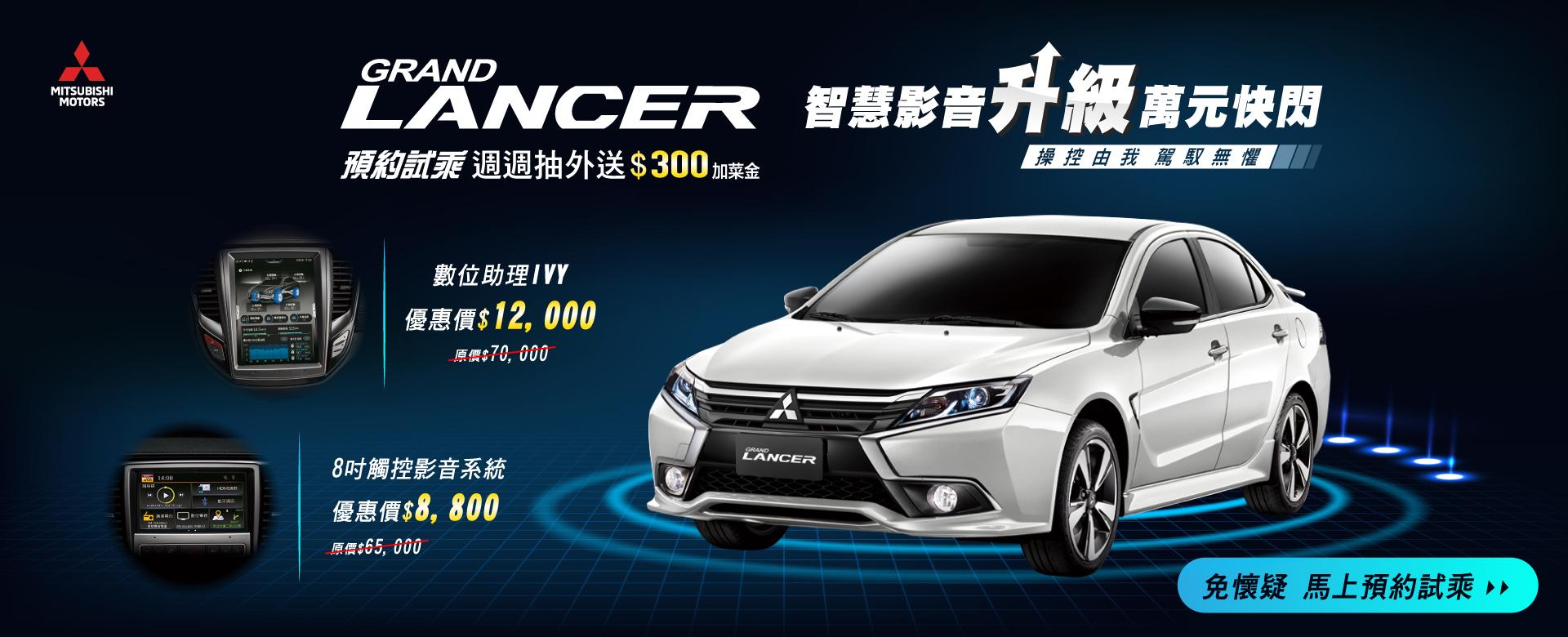 Mitsubishi Lancer 影音升級萬元快閃。