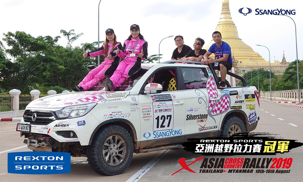 克三大難關,沈佳穎與雙龍 Rexton Sports 奪亞洲越野拉力賽冠軍