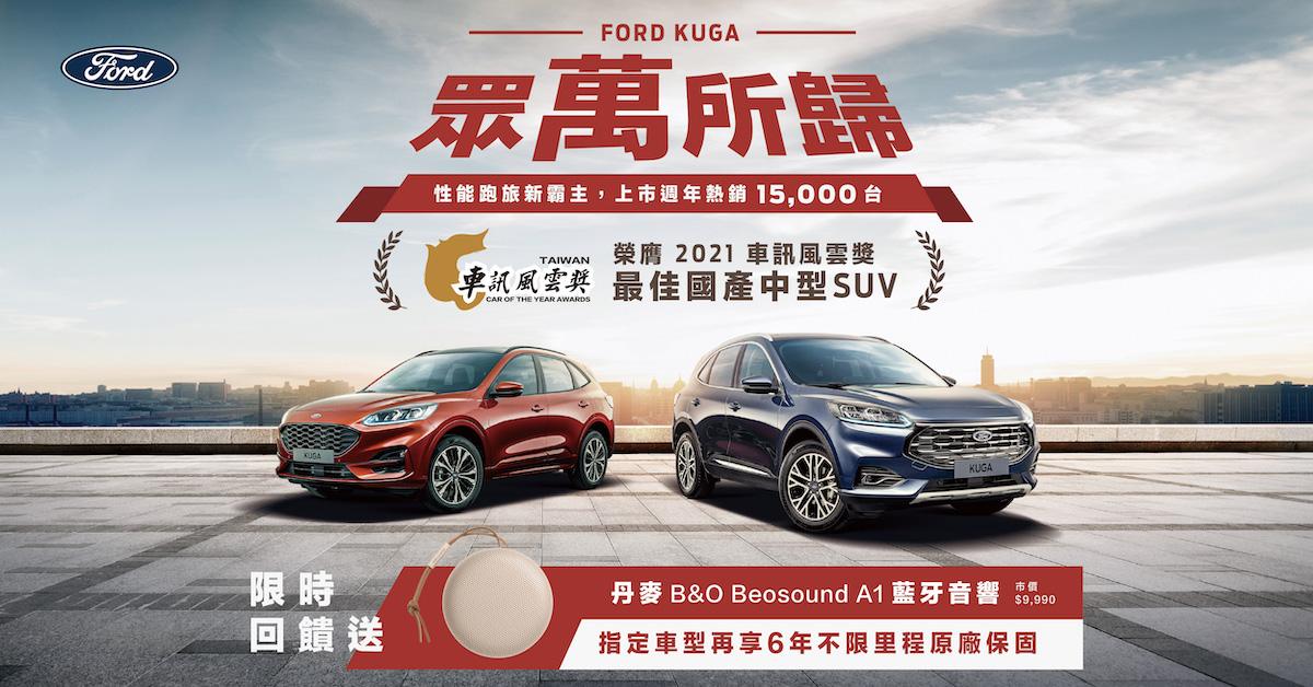 Ford Kuga 獲選為「2021 最佳國產中型 SUV」,特別推出眾「萬」所歸專案。