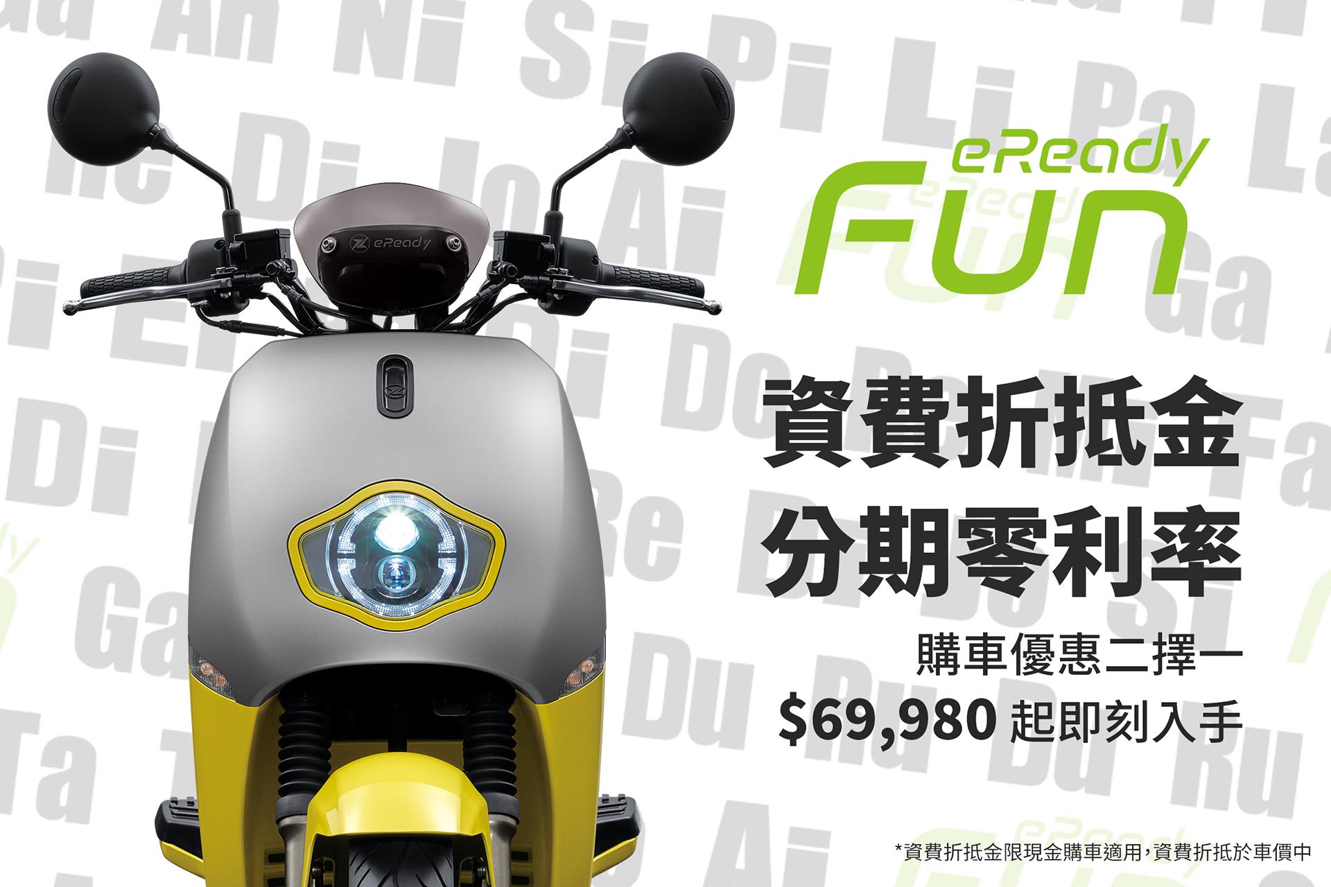 eReady Fun 限時優惠 69,980 放(FUN)膽騎。