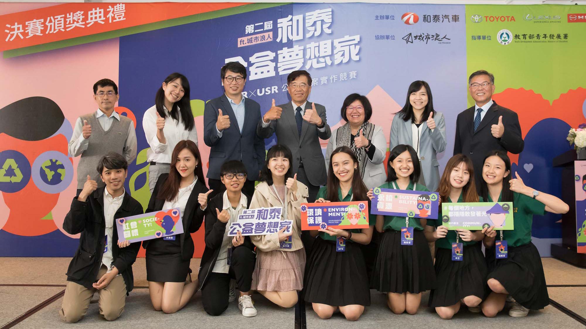 和泰「公益夢想家」優勝團隊出爐 實作基金助青年築夢