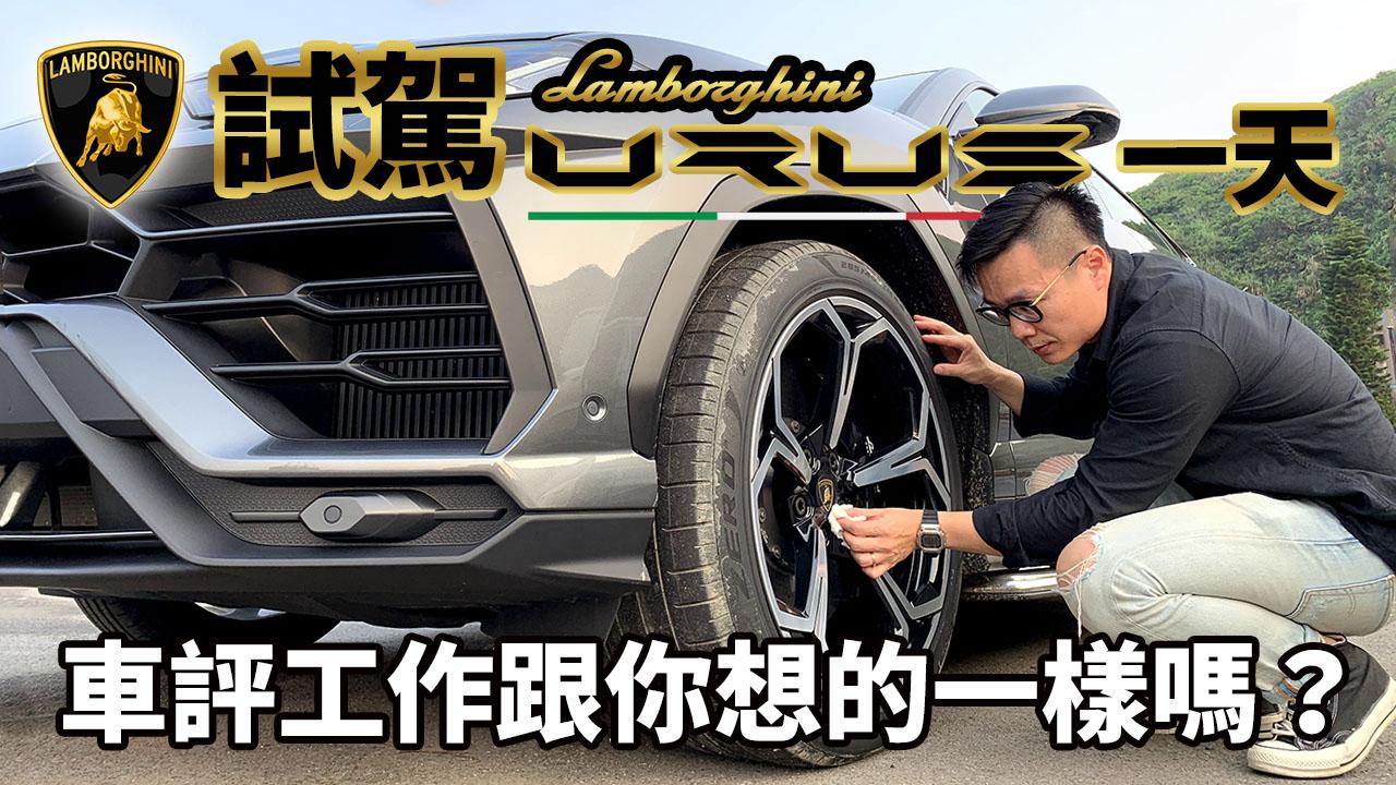 試駕 Lamborghini Urus 的一天,車評工作跟你想的一樣嗎?