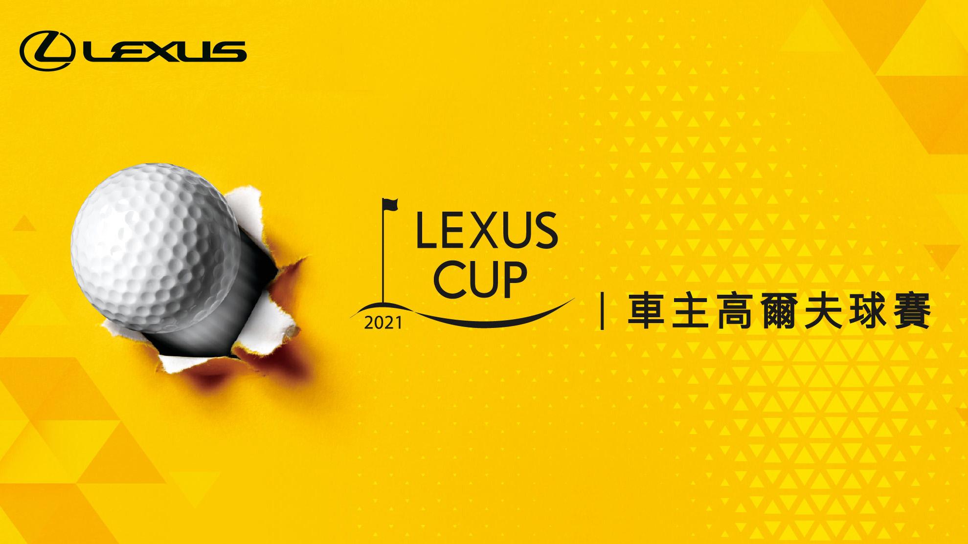 2021 Lexus Cup 高爾夫球賽報名展開,一竿進洞就送 UX!