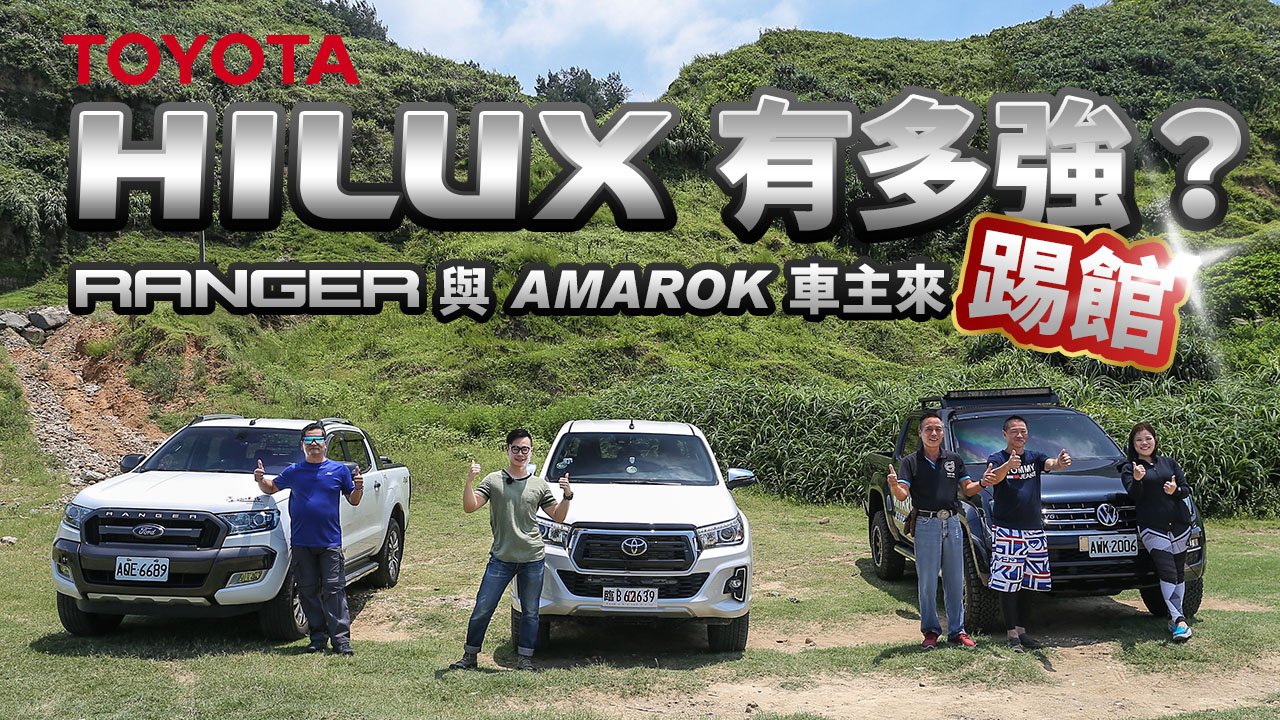 Toyota Hilux 有多強?Ford Ranger 與 VWCV Amarok 車主來踢館!