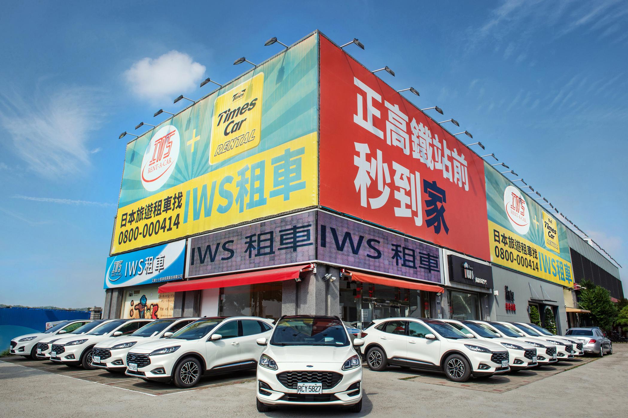 IWS 租車自即日起推出「The All-New Ford Kuga全方位智駕暢行專案」,單日最低 3,250 元起優惠租金。