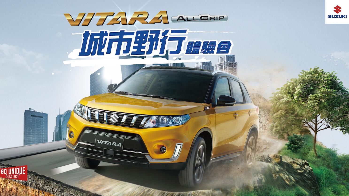 Suzuki Vitara AllGrip 城市野行體驗會 現正開放報名