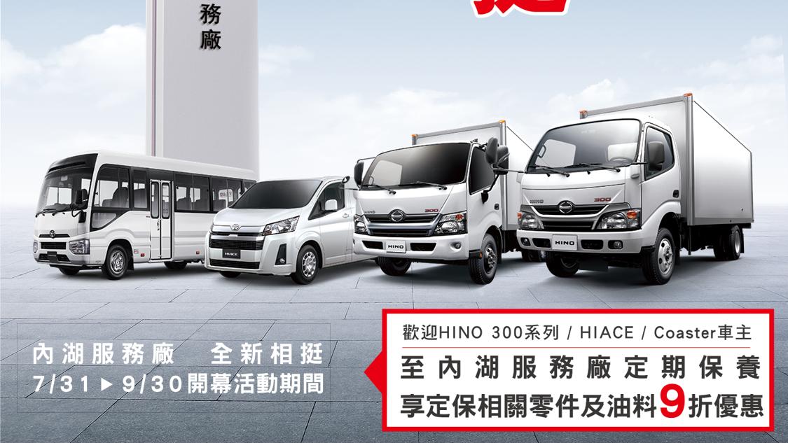 頭家新據點,Hino 內湖服務廠 7 月開幕