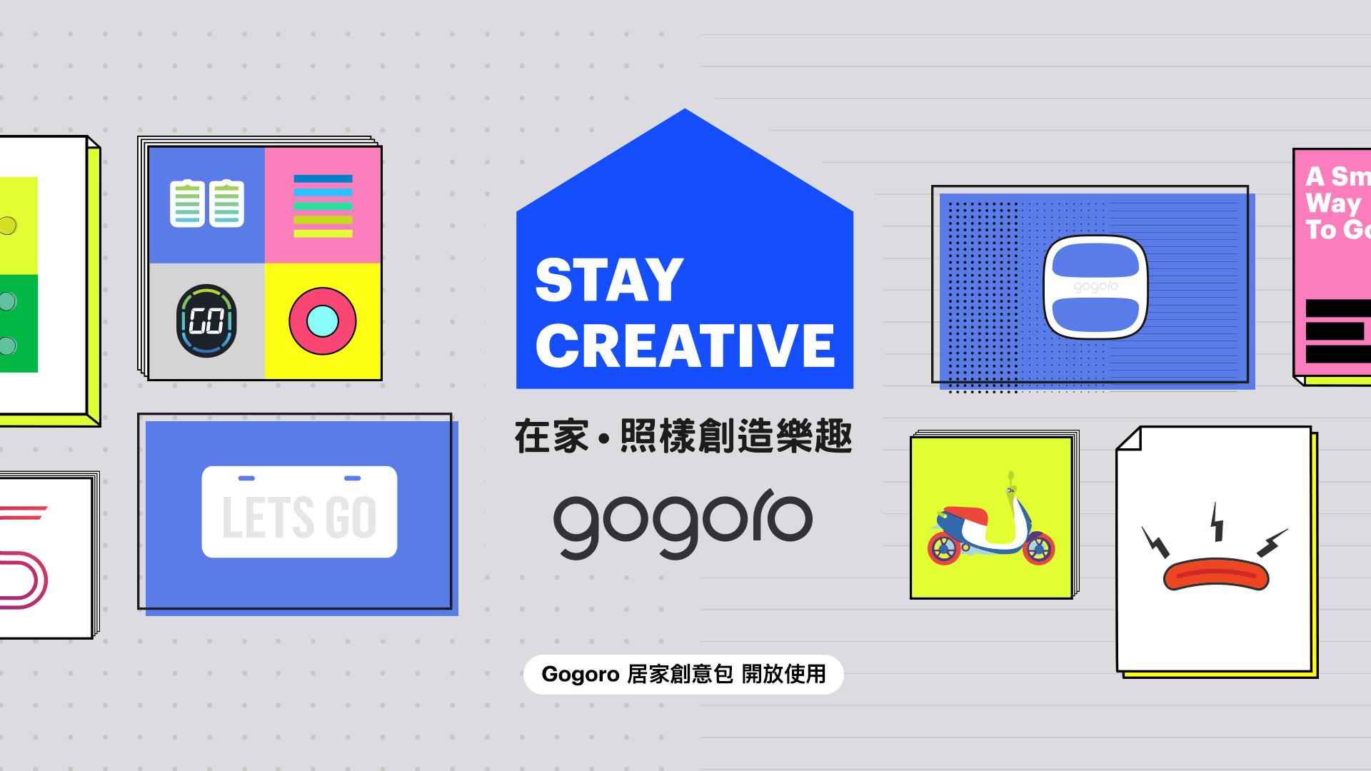 Gogoro 陪你在家抗疫 居家創意工具包免費開放下載