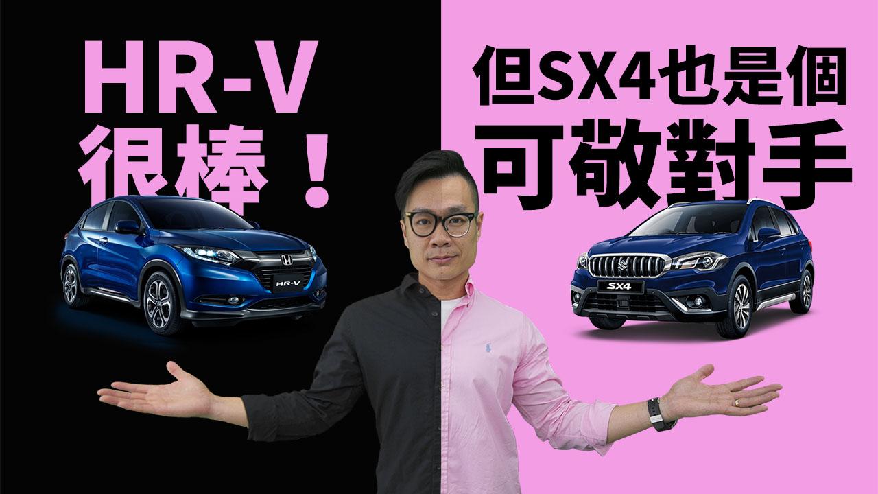 HR-V 很棒!但 SX4 也是可敬對手