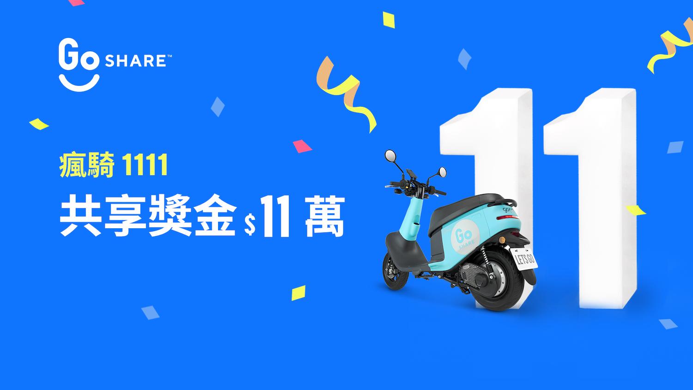 GoShare® 超狂雙 11 活動登場!送共享騎乘金 $11 萬等三大好康