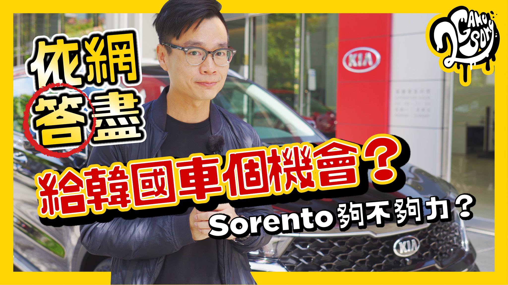 【依網答盡】給韓國車一個機會?Kia Sorento 能夠說服你?