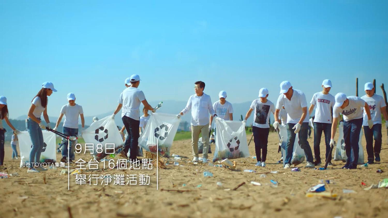 拯救海洋!和泰發起全台淨灘減塑活動