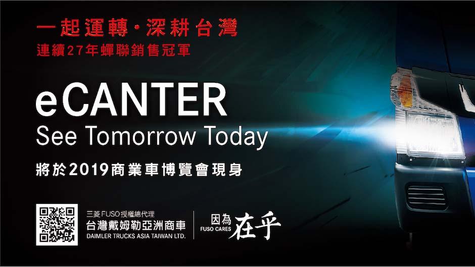 商車博覽會「電」才是焦點?DTAT 展出 Fuso eCanter 純電商車