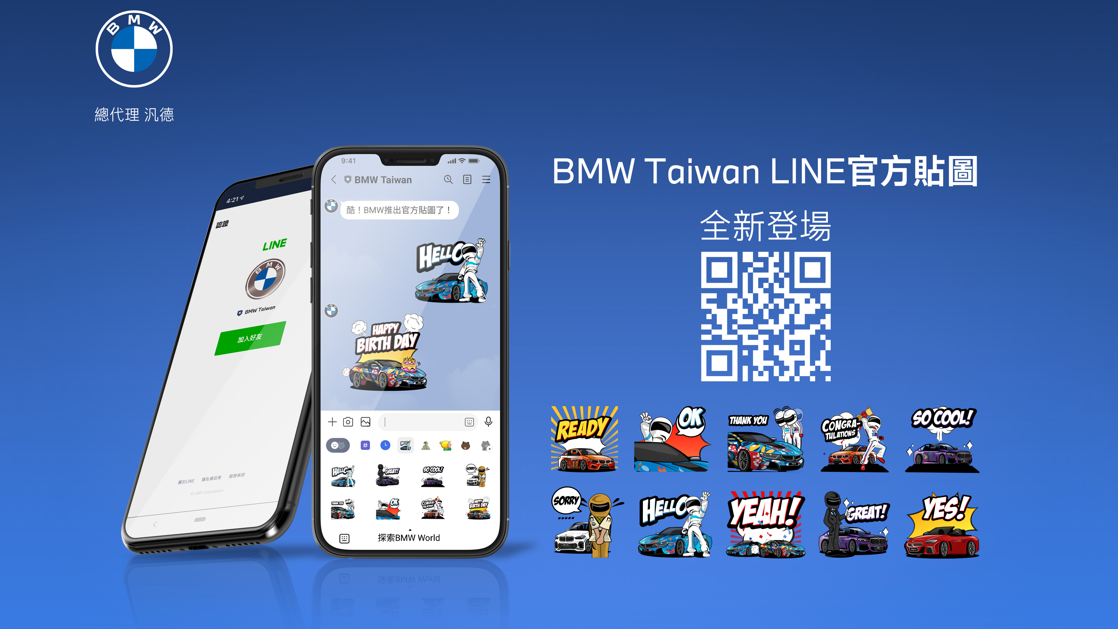 BMW 攜手國際藝術家推 LINE 公益貼圖,收益全數捐出