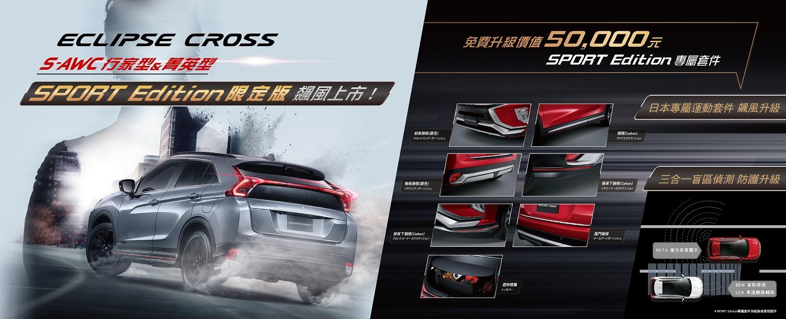 Mitsubishi Eclipse Cross 9 月推出 Sport Edition 限定版特仕車。