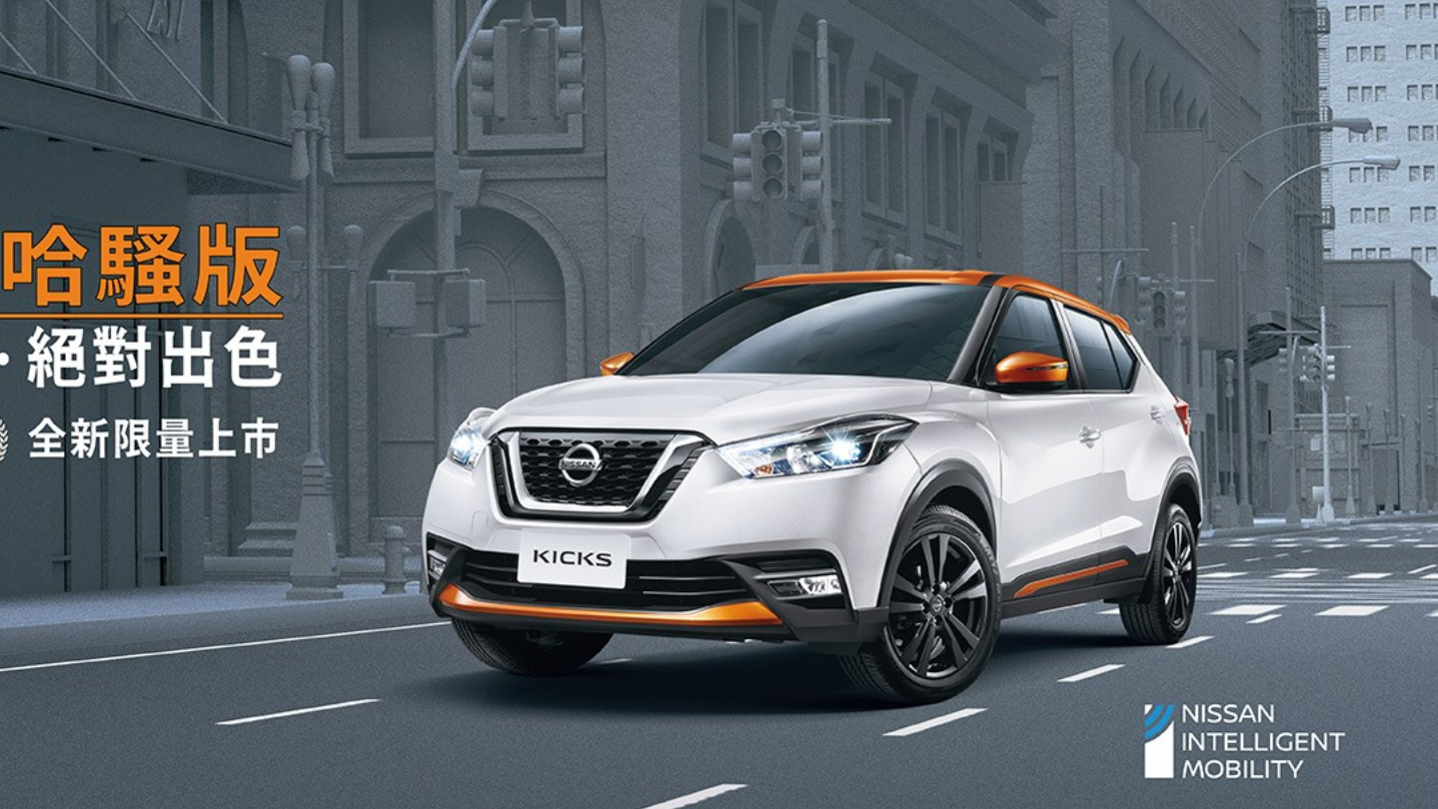 ▲ Nissan Kicks「哈騷版」限量追加 延續「振興超狂 8 倍送」購車優惠