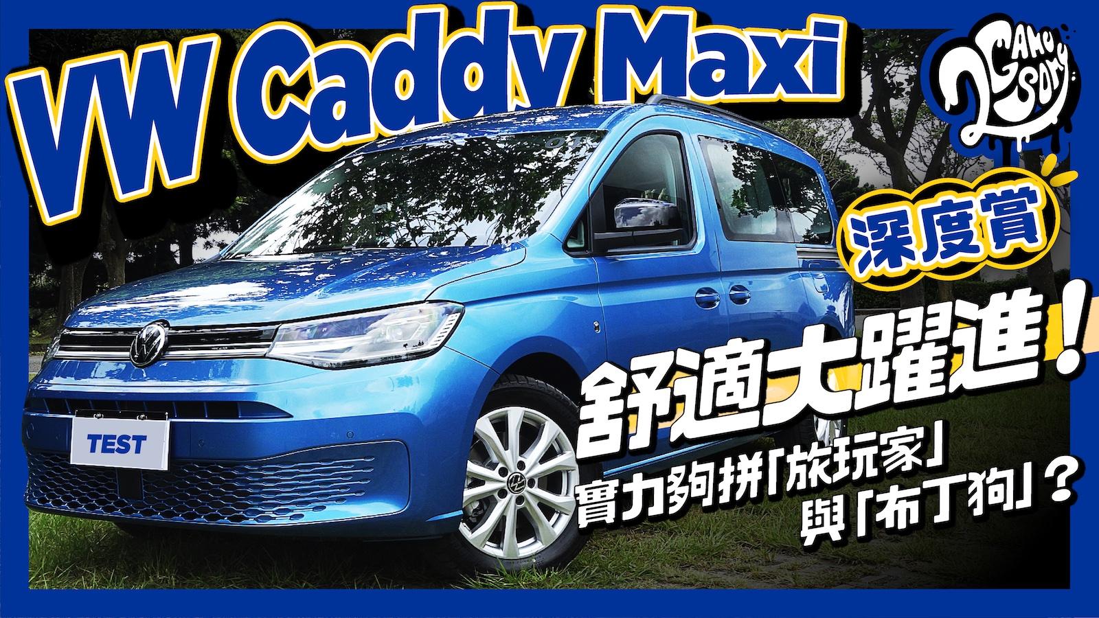 VW Caddy Maxi 深度賞|舒適大躍進!實力夠拼「旅玩家」與「布丁狗」嗎?