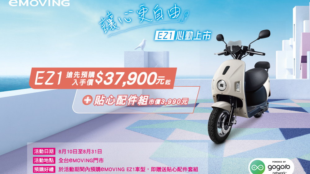 PBGN 再添成員!中華 eMOVING 換電輕型機車 EZ1 預購開跑!建議售價 58,900 元