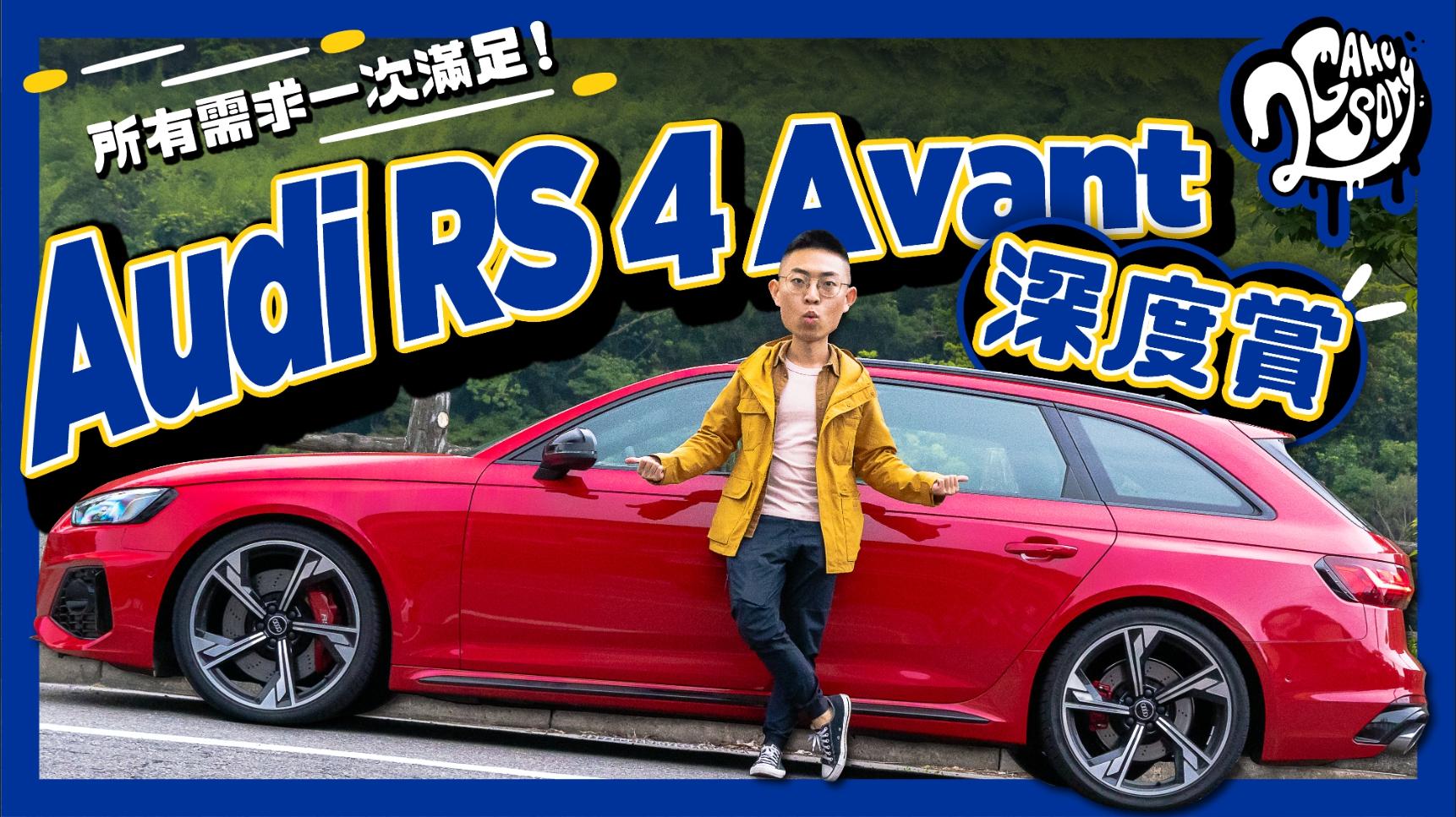 Audi RS 4 Avant 深度賞|所有需求一次滿足!