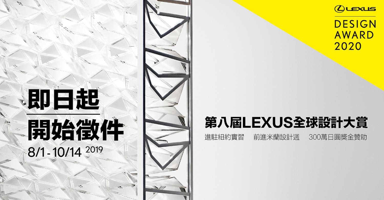 設計更美好的明天!Lexus 全球設計大賞作品徵件起跑