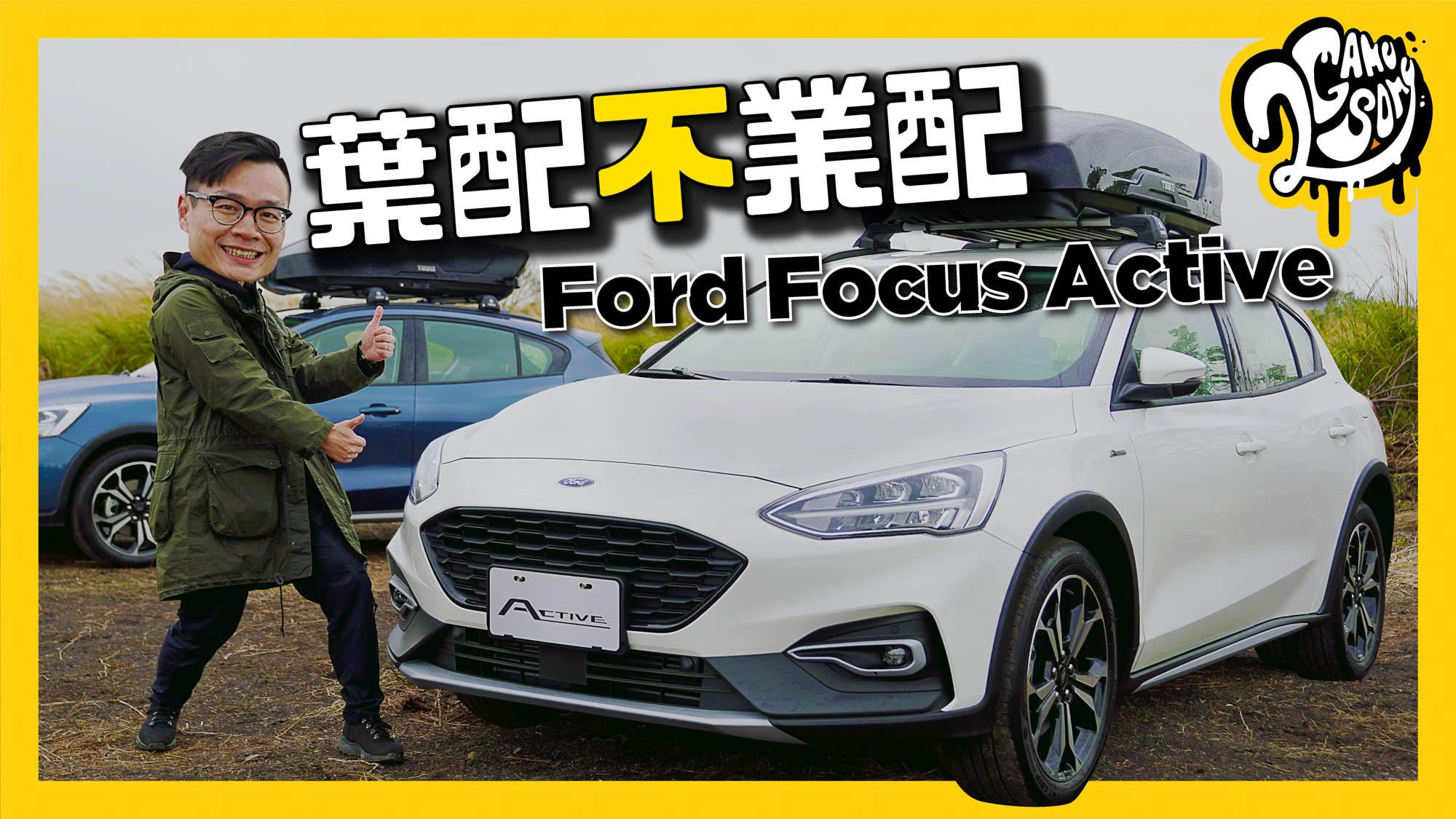 葉配不業配 - 每月好車激推 Ford Focus Active